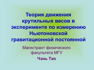 Магистрант физического факультета МГУ Чэнь Тао