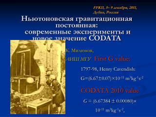 FFK 1 1, 5– 9  декабря , 20 1 1, Дубна ,  Россия