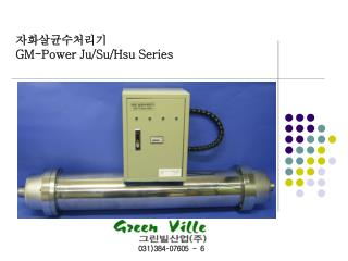 자화살균수처리기 GM-Power Ju/Su/Hsu Series