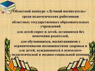 О бластной конкурс  «Лучший воспитатель» среди педагогических работников
