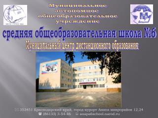 средняя общеобразовательная школа №6