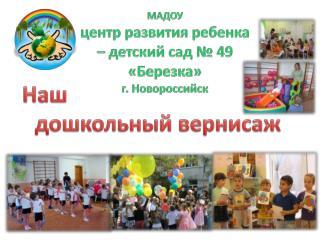 МАДОУ  центр  развития ребенка  – детский сад № 49 «Березка » г . Новороссийск