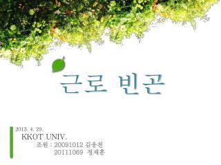 2013. 4. 29. KKOT UNIV.