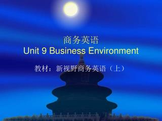 商务英语 Unit 9 Business Environment
