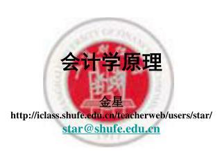 会计学原理 金星 iclass.shufe/teacherweb/users/star/ star@shufe