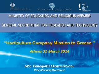 MINISTRY OF EDUCATION AND RELIGIOUS AFFAIRS GENERAL SECRETARIAT FOR RESEARCH AND TECHNOLOGY