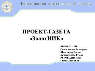 ПРОЕКТ-ГАЗЕТА «ЗолотНИК»