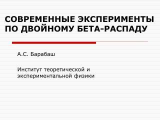 СОВРЕМЕННЫЕ ЭКСПЕРИМЕНТЫ ПО ДВОЙНОМУ БЕТА-РАСПАДУ