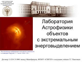 Лаборатория Астрофизики объектов  с экстремальным энерговыделением