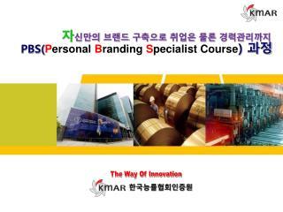 한국능률협회인증원