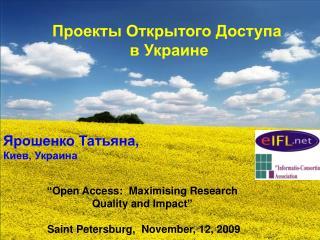 Проекты Открытого Доступа  в Украине