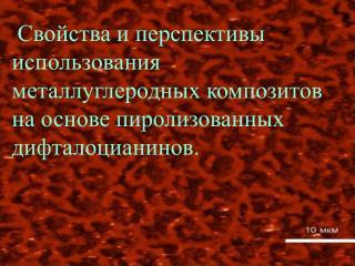 Способ получения : синтез  и  пиролиз  дифталоцианинов  в атмосфере аргона.