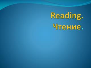 Reading. Чтение .