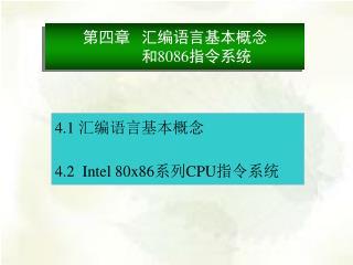 第四章   汇编语言基本概念            和 8086 指令系统