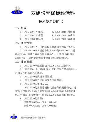 一、组成     1 、 LAGK 2001 A  组份        3 、 LAGK 2010  固化剂