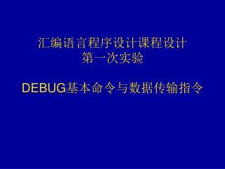 汇编语言程序设计课程设计 第一次实验 DEBUG 基本命令与数据传输指令