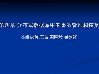 第四章 分布式数据库中的事务管理和恢复 小组成员 : 王波 翟晓玲 翟冰冰