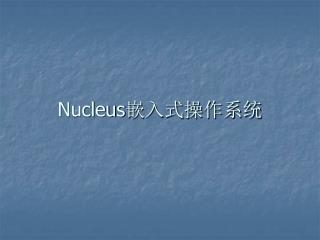 Nucleus 嵌入式操作系统