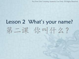 Lesson 2  What's your name?