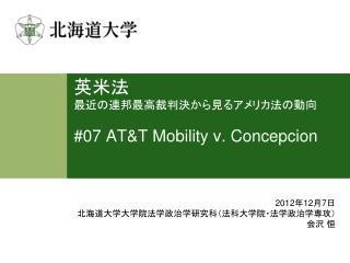 英米法 最近の連邦最高裁判決から見るアメリカ法の動向  #07 AT&T Mobility v. Concepcion