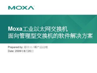 Moxa 工业以太网交换机 面向管理型交换机的软件解决方案