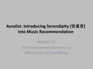 Auralist: Introducing Serendipity ( 惊喜度 ) into Music Recommendation