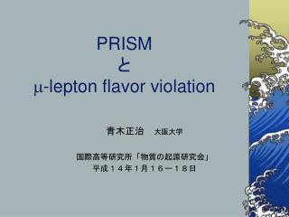 PRISM  と m -lepton flavor violation