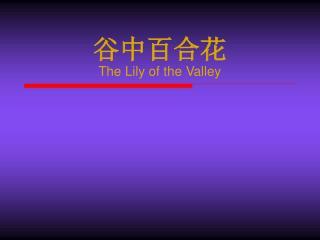 谷中百合花 The Lily of the Valley