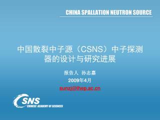 中国散裂中子源( CSNS )中子探测器的设计与研究进展