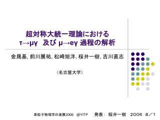 超対称大統一理論における  τ→μγ  及び  μ→eγ  過程の解析
