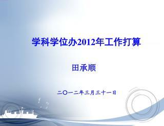 学科学位办 2012 年工作打算