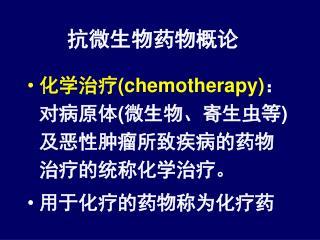 化学治疗 (chemotherapy) :对病原体 ( 微生物、寄生虫等 ) 及恶性肿瘤所致疾病的药物治疗的统称化学治疗。 用于化疗的药物称为化疗药
