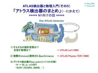 1)そもそもの設計思想は?   目指す物理は?                 →  ATLAS LoI (1992)