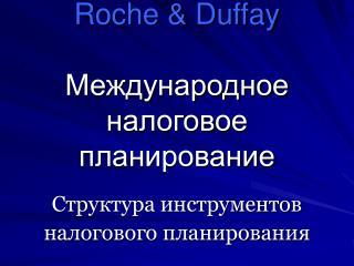 Roche & Duffay Международное налоговое  планирование