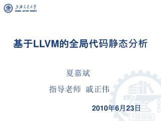 基于 LLVM 的全局代码静态分析