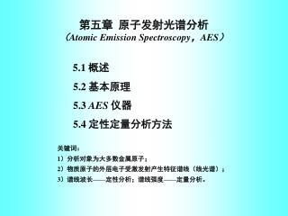 第五章  原子发射光谱分析 ( Atomic Emission Spectroscopy , AES ) 5.1  概述 5.2  基本原理 5.3  AES  仪器  5.4  定性定量分析方法