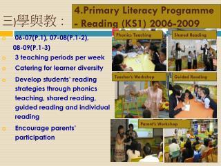 4.Primary Literacy Programme  - Reading (KS1) 2006-2009