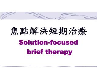焦點解決短期治療