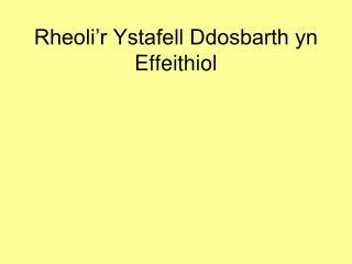 Rheoli'r Ystafell Ddosbarth yn Effeithiol