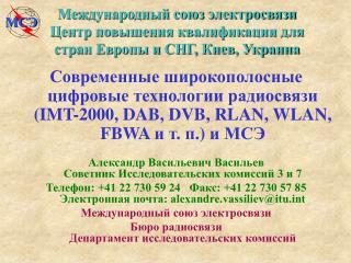 Международный союз электросвязи Центр повышения квалификации для стран Европы и СНГ, Киев, Украина