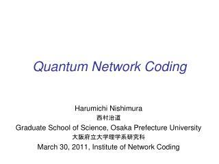 Quantum Network Coding