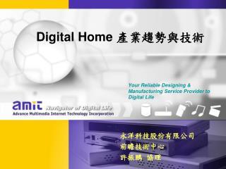 Digital Home  產業趨勢與技術