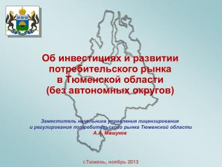 Об инвестициях и развитии потребительского рынка  в Тюменской области  (без автономных округов)