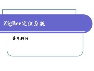 ZigBee 定位系統