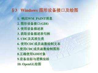 §3   Windows  图形设备接口及绘图