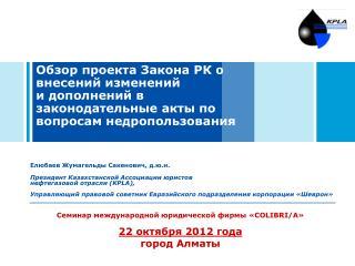Семинар международной юридической фирмы « COLIBRI/A » 2 2  октября 20 1 2 года город Алматы