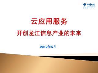 云应用服务 开创龙江信息产业的未来