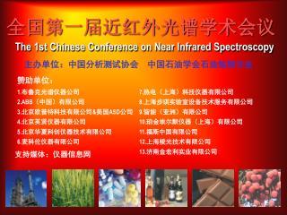 全国第一届近红外光谱学术会议