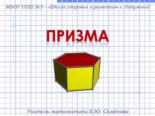 Учитель математики Е.Ю. Семёнова