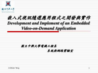 嵌入式視訊隨選應用程式之開發與實作 Development and Implement of an Embedded Video-on-Demand Application